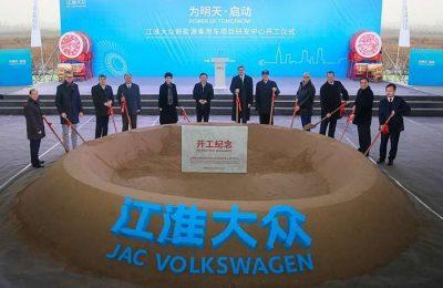 Novo centro de I+D da JAC Volkswagen na China