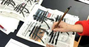 Arte da escrita japonesa no Museu do Oriente
